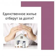 Единственное жилье отберут за долги