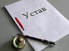 Устав юридической компании Элион
